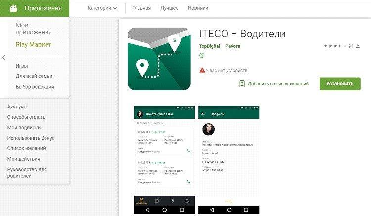 Мобильное приложение Итеко на Google Play