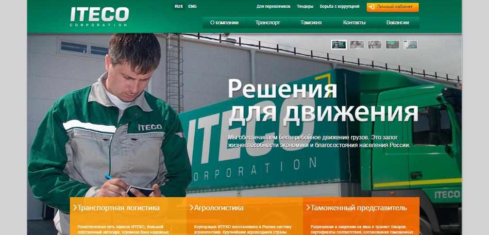 Главная страница сайта Итеко